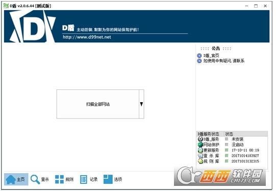 D盾防火墙 v2.1.4 官方免费版