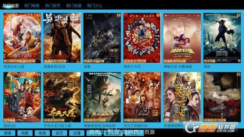 新电影天堂TV版app v1.6.0安卓电视版