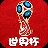 FIFA2018:接住金杯v1.1 安卓版
