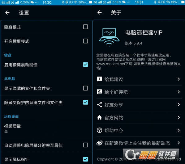 魔控手机投屏远程控制电脑app v5.9.4 安卓版