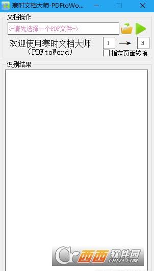 寒时文档大师-PDFtoWord V1.1.0.6绿色版