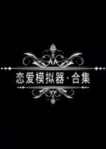 恋爱模拟器合集(Love Simulation)
