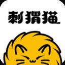 刺猬猫阅读官方版