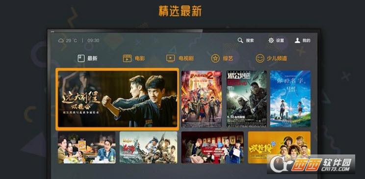星集视频VIP破解版appv2.2直装安卓版截图0