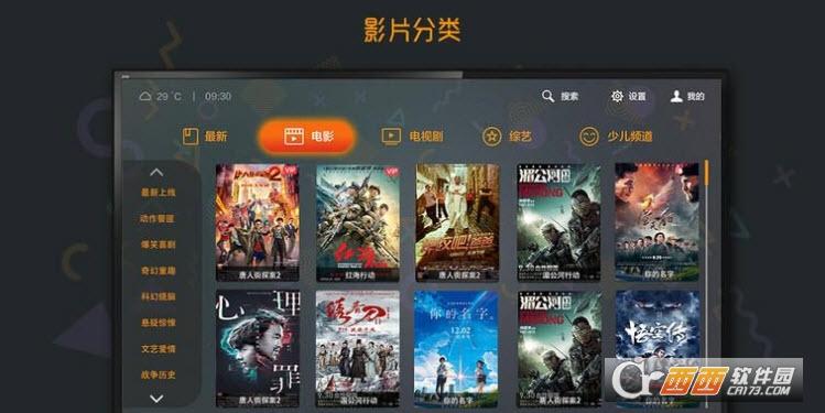 星集视频VIP破解版appv2.2直装安卓版截图1