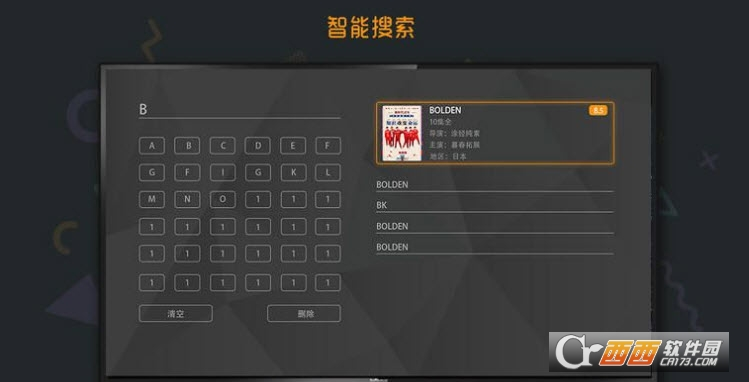 星集视频VIP破解版appv2.2直装安卓版截图3