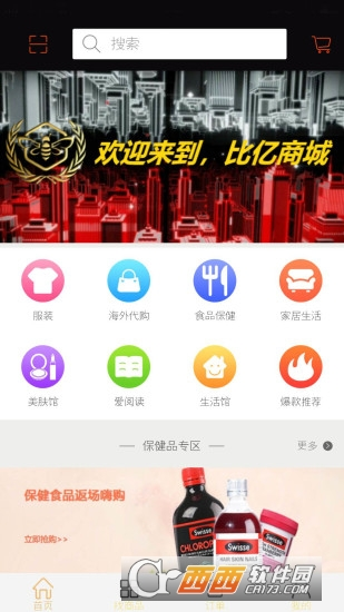 比亿商城app