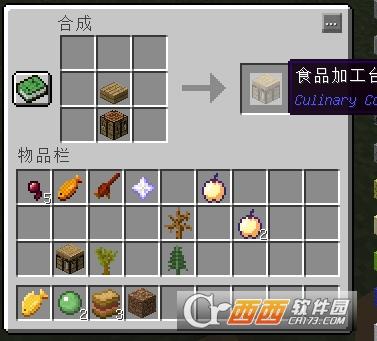我的世界烹饪组成mod v1.12.2版本