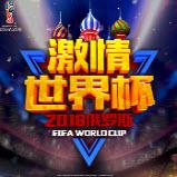 原创字体设计2018世界杯海报设计