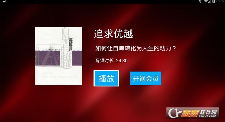今今乐道电视版v1.01 安卓TV版截图2