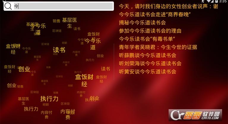 今今乐道电视版v1.01 安卓TV版截图0