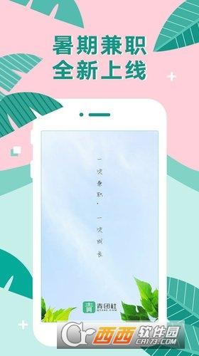 青团社兼职app V4.27.1 安卓版