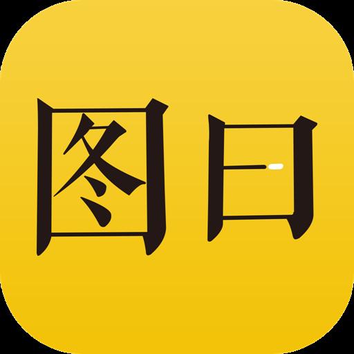 图曰官方版2.2.5安卓版