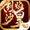 烈焰沙皇安卓版V1.0.0最新版