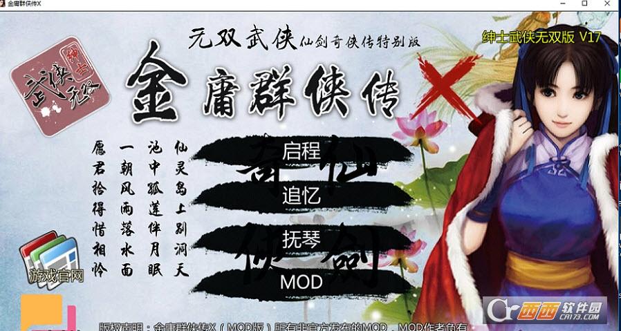金庸群侠传X绅士武侠无双版 V17电脑版