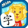 新2Kids学汉字ios