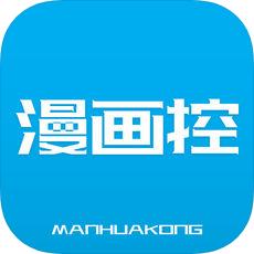 漫画控iosV3.7.3 官方iphone版