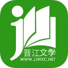 晋江小说阅读iOS版
