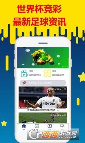 2018世界杯竞彩 1.0 安卓版