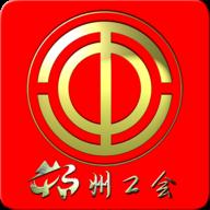 朔州工会app