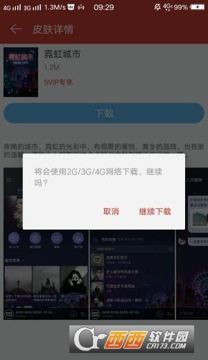 网易云音乐去广告修改版 V9.1.0安卓版