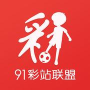 91彩站联盟app最新版