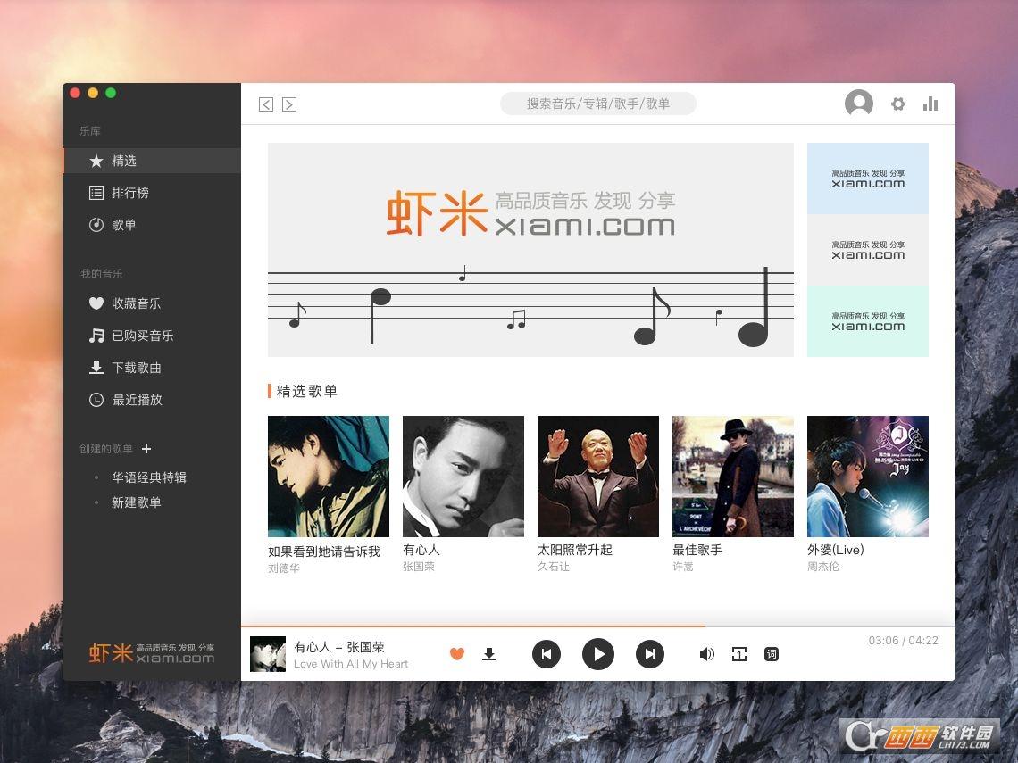虾米音乐WIN绿色版 V3.1.3官方电脑版