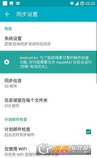 AquaMail邮箱 v1.16.0-1185 安卓最新版