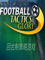 足球、策略与荣耀 免安装硬盘版