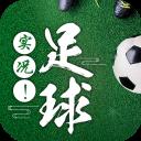 足球直播分析