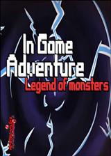 冒险游戏:怪兽传奇