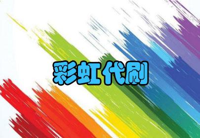 彩虹代刷系统_彩虹代刷源码_彩虹代刷网模板