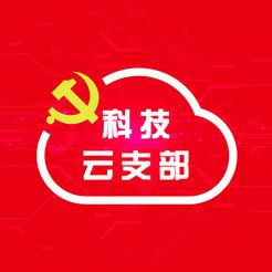 科技云支部app
