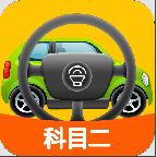 科目二模拟驾驶学车1.6.2 安卓版