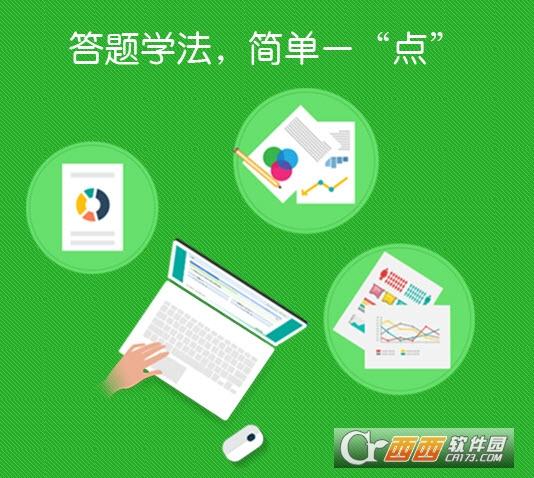 教育部全国青少年普法网电脑版客户端 官方绿色版