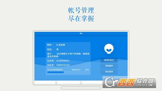 先河私有云TV版v1.0.0.4 安卓版截图0