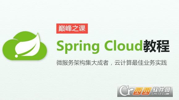 尚硅谷SpringCloud视频教程 最新全套