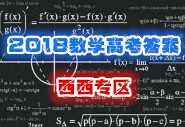 2019数学高考答案_高考全国文数答案_理数高考答案