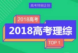 2018高考理综