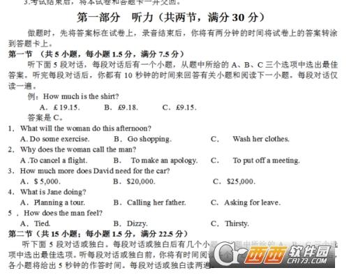 2018高考英语全国卷二试题答案解析 最新版