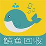 鲸鱼回收app官方版