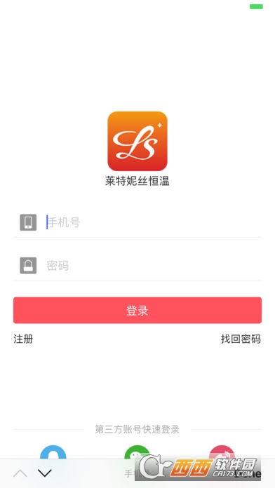 莱特妮丝恒温app V2.1
