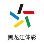 黑龙江体彩官方app