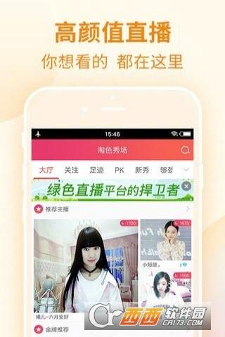 淘色直播app V1.0.2安卓版