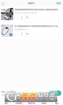 华一智联app v1.2.0安卓版
