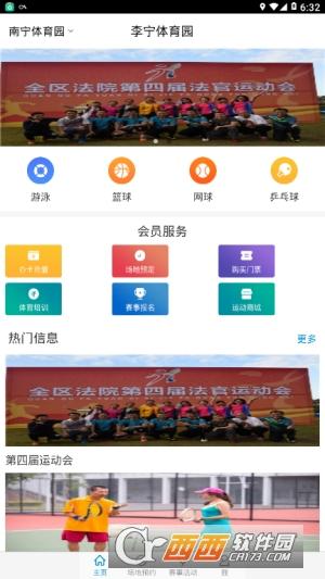 李宁体育园官方app V1.0