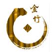金竹金服app