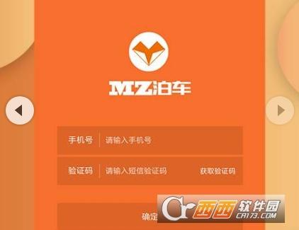 MZ泊车app