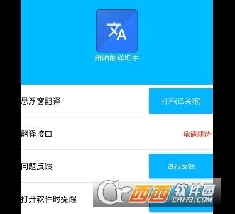 萧陌翻译助手app