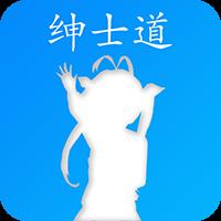 绅士道app2018最新版
